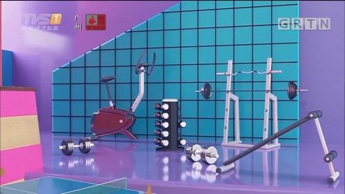 [HD][2019-11-30]经视健康+:家庭梦想秀