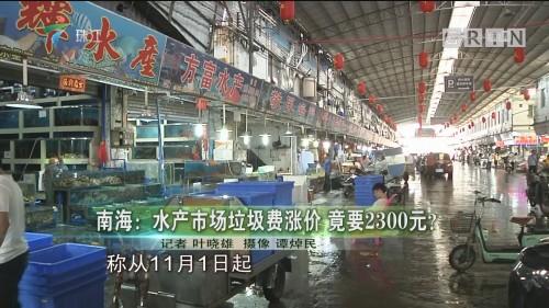 南海:水产市场垃圾费涨价 竟要2300元?