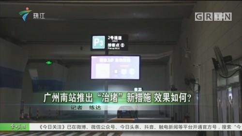"""广州南站推出""""治堵""""新措施 效果如何?"""