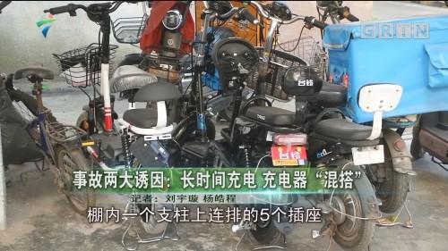 """事故两大诱因:长时间充电 充电器""""混搭"""""""