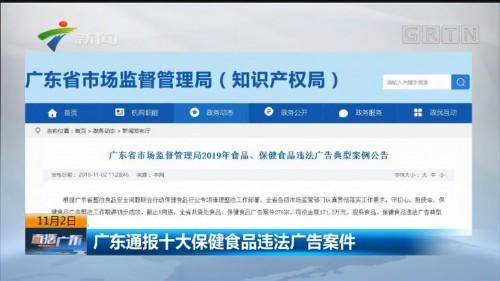 广东通报十大保健食品违法广告案件