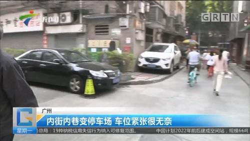 广州:内街内巷变停车场 车位紧张很无奈