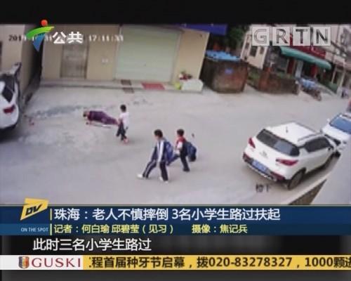 (DV现场)珠海:老人不慎摔倒 3名小学生路过扶起