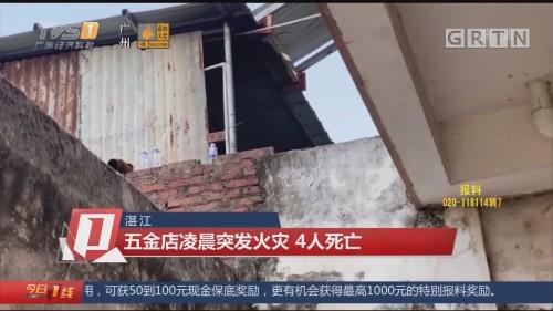 湛江:五金店凌晨突发火灾 4人死亡