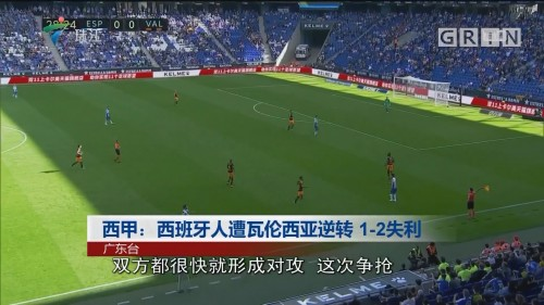 西甲:西班牙人遭瓦伦西亚逆转 1-2失利
