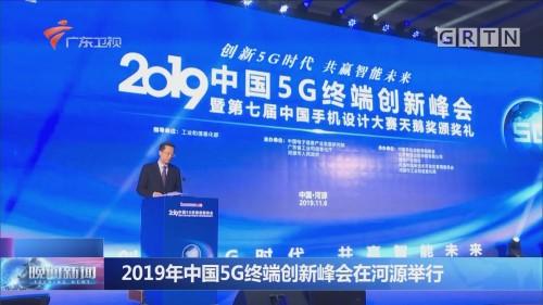2019年中国5G终端创新峰会在河源举行
