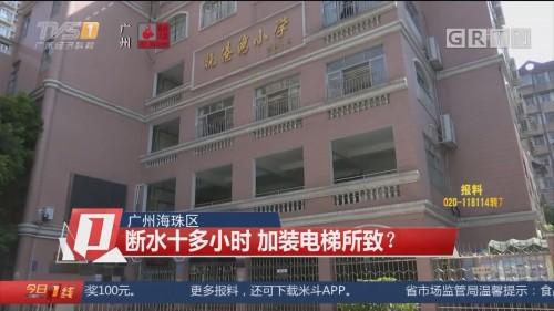 广州海珠区:断水十多小时 加装电梯所致?