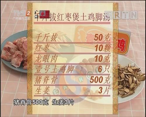 千斤拔红枣煲土鸡脚汤