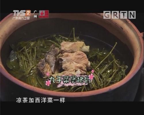 九干菜煲猪骨