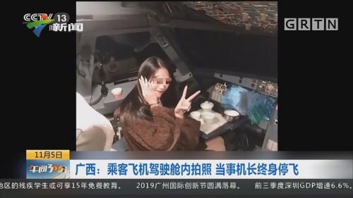 广西:乘客飞机驾驶舱内拍照 当事机长终身停飞