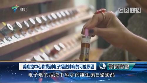 美疾控中心称找到电子烟致肺病的可能原因
