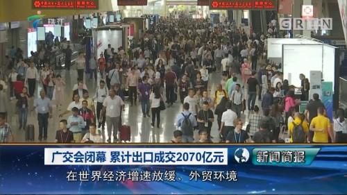广交会开幕 累计出口成交2070亿元