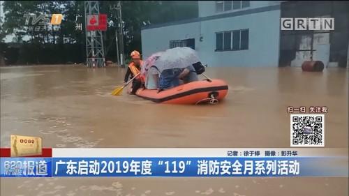 """广东启动2019年度""""119"""" 消防安全月系列活动"""