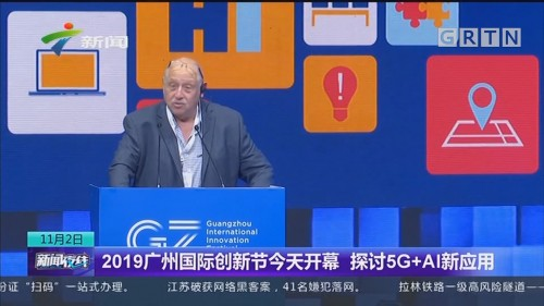 2019广州国际创新节今天开幕 探讨5G+AI新应用