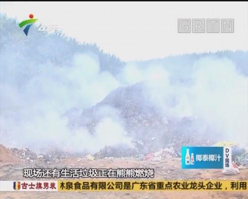 茂名:垃圾转运站露天烧垃圾 环保处理设施形同虚设