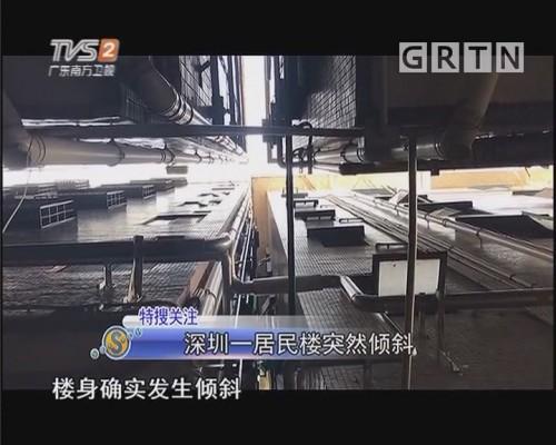深圳一居民楼突然倾斜