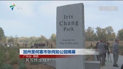 加州圣何塞市张纯如公园揭幕
