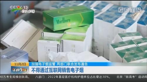 加强电子烟监管 两部门联合发布通告:不得通过互联网销售电子烟