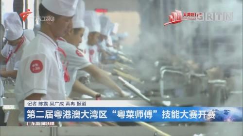 """第二届粤港澳大湾区""""粤菜师傅""""技能大賽开赛"""
