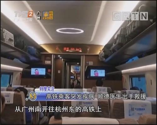 高铁乘客突发疾病 顺德医生出手救援
