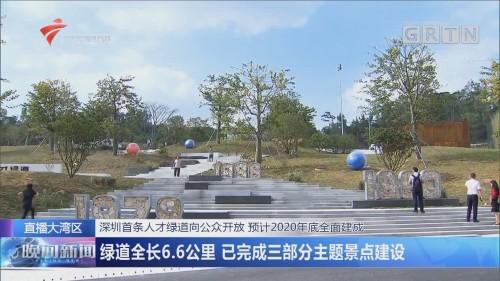 深圳首条人才绿道向公众开放 预计2020年底全面建成 绿道全长6.6公里 已完成三部分主题景点建设