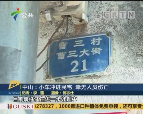 (DV现场)中山:小车冲进民宅 幸无人员伤亡