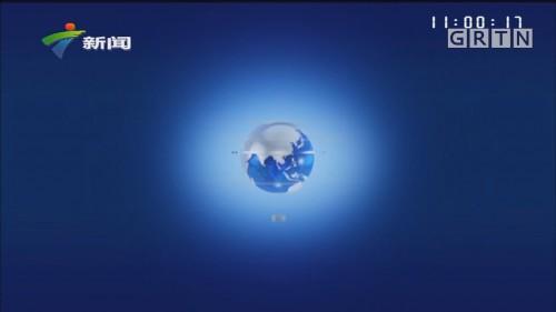 """[HD][2019-11-06]正点播报:广东""""双11""""邮件快件 总处理量预计达7.5亿件 最高单日收件突破1.5亿件"""