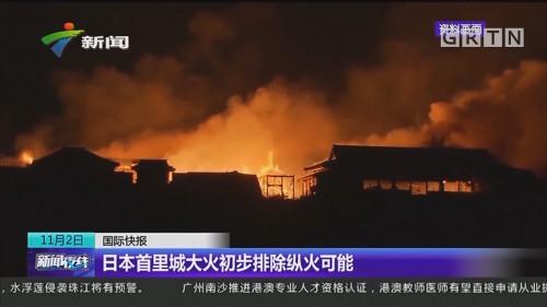 日本首里城大火初步排除纵火可能