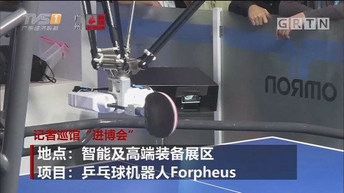 """记者巡馆""""进博会"""" 地点:智能及高端装备展区 项目:乒乓球机器人Forpheus"""