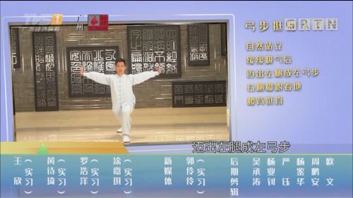 [HD][2019-11-05]经视健康+:天天健天天练:弓步挺腰大挥手