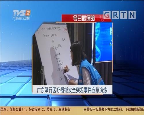 今日最保障:广东举行医疗器械安全突发事件应急演练