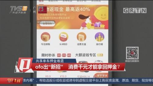 """共享单车押金难退:ofo出""""新招"""" 消费千元才能拿回押金?"""