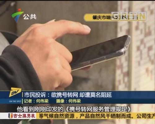 (DV现场)市民投诉:欲携号转网 却遭莫名阻延