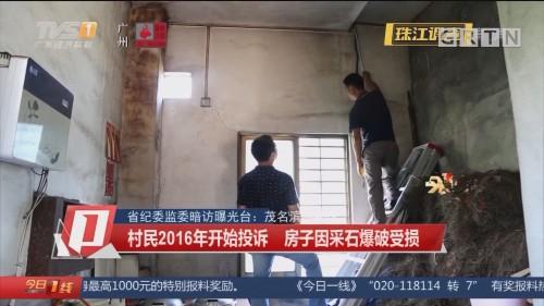 省纪委监委暗访曝光台:茂名滨海新区 村民2016年开始投诉 房子因采石爆破受损