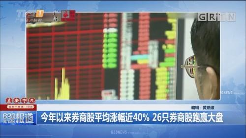今年以来券商股平均涨幅近40% 26只券商股跑赢大盘