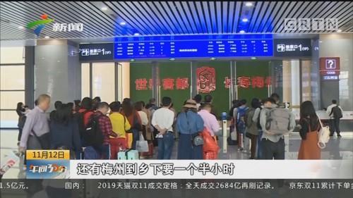梅汕高铁开通满月:最高峰日到发旅客近两万人