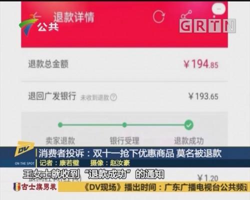 (DV现场)消费者投诉:双十一抢下优惠商品 莫名被退款