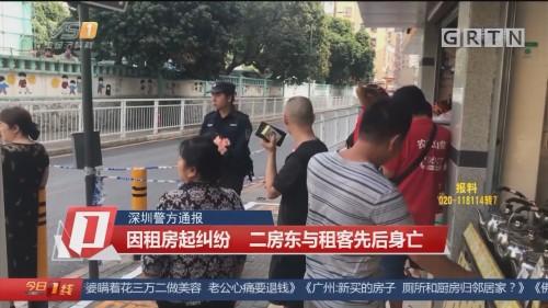 深圳警方通报:因租房起纠纷 二房东与租客先后身亡