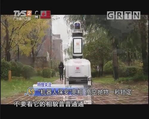 """""""机器人保安""""亮相 高空抛物一秒锁定"""