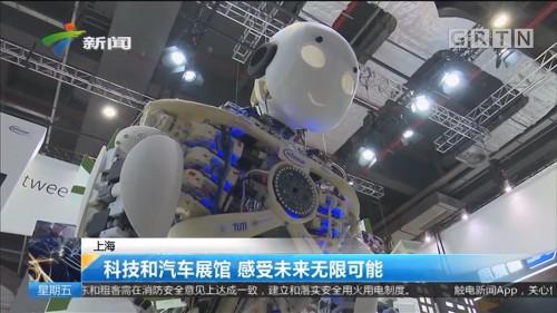 上海:科技和汽车展馆 感受未来无限可能