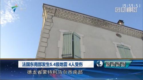 法国东南部发生5.4级地震 4人受伤