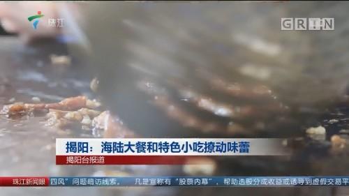 揭阳:海陆大餐和特色小吃撩动味蕾