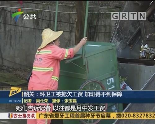 (DV现场)韶关:环卫工被拖欠工资 加班得不到保障