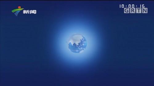 "[HD][2019-11-11]正点播报:""双11""来了 电商摩拳擦掌备货"
