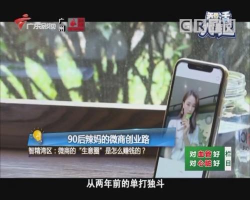 智精湾区:90后辣妈的微商创业路