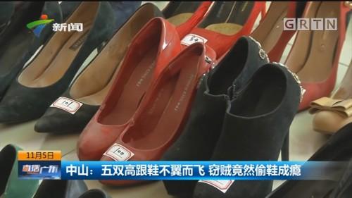 中山:五双高跟鞋不翼而飞 窃贼竟然偷鞋成瘾