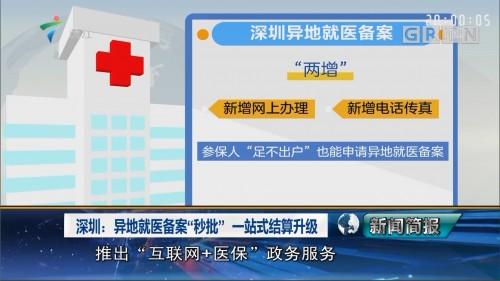 """深圳:异地就医备案""""秒批"""" 一站式结算升级"""