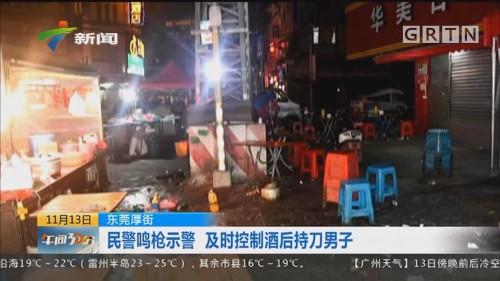 东莞厚街:民警鸣枪示警 及时控制酒后持刀男子