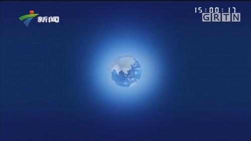 """[HD][2019-11-11]正点播报:""""澳门街坊""""来了!高质量 多元化 横琴引进澳门先进社区服务"""