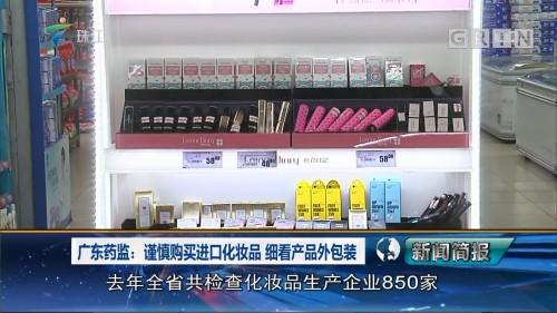 广东药监:谨慎购买进口化妆品 细看产品外包装